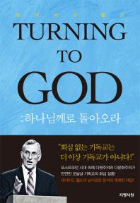 하나님께로 돌아오라(21세기 리폼드 시리즈 13)