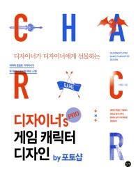 디자이너's PRO 게임 캐릭터 디자인 by 포토샵(디자이너가 디자이너에게 선물하는)(CD1장포함)