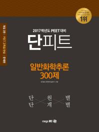 일반화학추론 300제(PEET)(2017)(단원별 단계별 단피트)(개정판 2판)