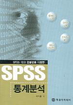 SPSS 통계분석(SPSS 12.0 한글판을 이용한)