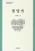 한양가(100대 한글 문화유산 78)(양장본 HardCover)