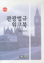 관광법규 워크북(개정판 2판)