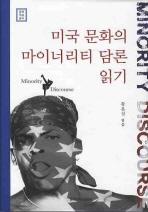 미국 문화의 마이너리티 담론 읽기(문화학술 총서)(양장본 HardCover)