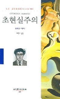 초현실주의(동문선 현대신서 185)