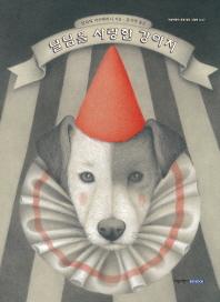 달님을 사랑한 강아지(지양어린이 세계 명작 그림책 47)(양장본 HardCover)