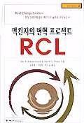 맥킨지의 변혁프로젝트 RCL