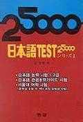 일본어 TEST 25000 (1)