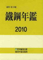 철강연감(2010)(통권 제19호)