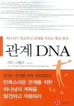 관계 DNA