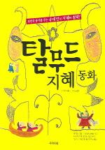 탈무드 지혜동화
