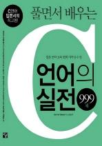 C 언어의 실전 999제(풀면서 배우는)
