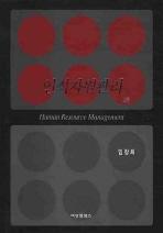 인적자원관리(2판)(양장본 HardCover)
