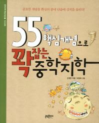 55 핵심개념으로 꽉잡는 중학지학(중학과학 핵심개념 2: 지구과학)