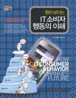 IT 소비자 행동의 이해(훤히 보이는)(ETRI EASY IT 20)