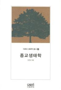 종교생태학(이준모 생태학 총서 2)