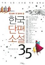 한국단편소설 35(중고생이 꼭 읽어야 할)