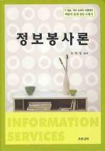 정보봉사론: 7.9급 기타 사서직 시험대비
