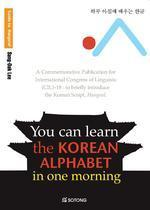 You Can Learn the KOREAN ALPHABET in one morning(Paperback)