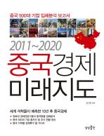 중국경제 미래지도(2011 2020)