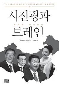 시진핑과 중국을 움직이는 브레인