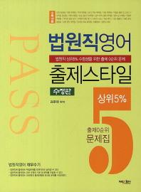 법원직영어 출제스타일(상위 5%)(2013)(수정판) #