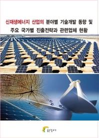 신재생에너지 산업의 분야별 기술개발 동향 및 주요 국가별 진출전략과 관련업체 현황