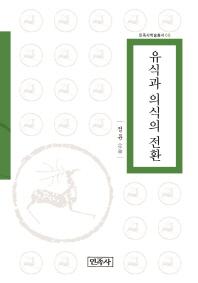 유식과 의식의 전환(민족사학술총서 68)(양장본 HardCover)