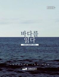 바다를 읽다(국립해양박물관 해양인문학총서 1)