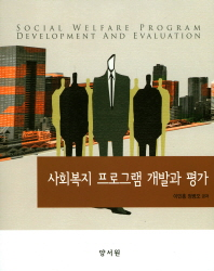 사회복지 프로그램 개발과 평가(양장본 HardCover)