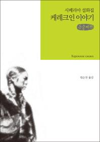 케레크인 이야기(큰글씨책)