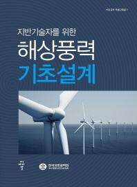 해상풍력 기초설계(지반기술자를 위한)(지반공학 특별간행물 7)(양장본 HardCover)