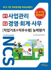 NCS기반 직무분야별 직무능력평가: 사업관리. 1 경영 회계 사무. 2