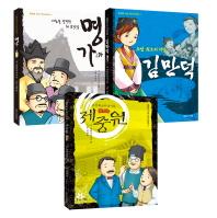 동화로 보는 역사 드라마 세트(전3권)