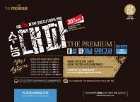 고등 영어영역 대성 파이널 모의고사(3회분)(2019)(봉투형)(수능 대파 THE PREMIUM)