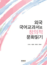 외국 국어교과서로 창의적 문화읽기