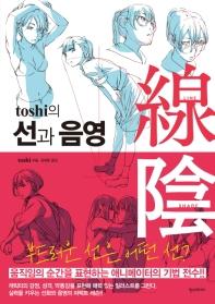 선과 음영(toshi의)