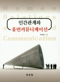 인간관계와 휴먼커뮤니케이션