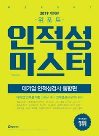 인적성마스터 대기업 인적성검사 통합편(2019)(위포트)(개정판)