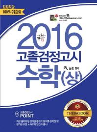 수학(상) 고졸검정고시(2016)