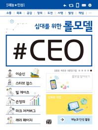 십대를 위한 롤모델 CEO(꿈결 재능 인성 시리즈)