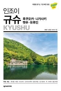 인조이 규슈, 후쿠오카, 나가사키, 벳푸, 유후인(2019)(수정판)(Enjoy 세계여행 10)