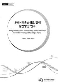 내항여객운송항로 정책 발전방안 연구(기본연구 2020-17)
