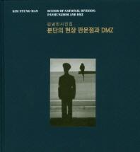 분단의 현장 판문점과 DMZ(양장본 HardCover)