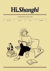 하이 상하이(Hi Shanghi) Issue. 6