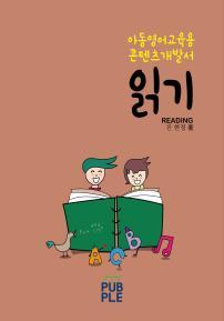 아동영어교육 콘텐츠 개발서 _읽기