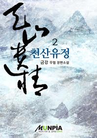 천산유정 2권