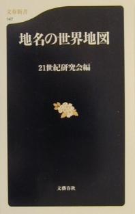 [해외]地名の世界地圖