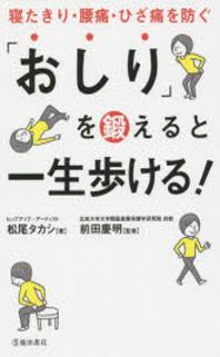 [해외]「おしり」を鍛えると一生步ける! 寢たきり.腰痛.ひざ痛を防ぐ