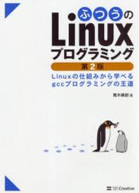 [해외]ふつうのLINUXプログラミング LINUXの仕組みから學べるGCCプログラミングの王道