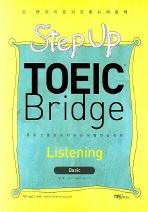 Step Up TOEIC Bridge Listeninig(초중급자를 위한 주니어 토익)(CD2장포함)(스텝 업 토익 브릿지 시리즈)